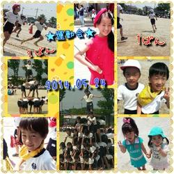 PhotoGrid_1400967839204.jpg